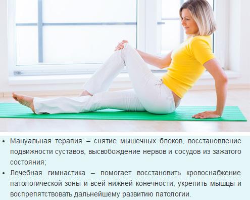Покалывание в ногах как иголки причины и лечение