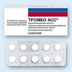 Тромбо асс или Курантил: что лучше и чем отличаются препараты?